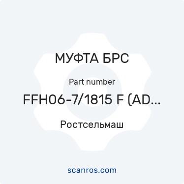 FFH06-7/1815 F (AD003695) — Ростсельмаш — МУФТА БРС в каталоге запчастей Ростсельмаш на scanros.com