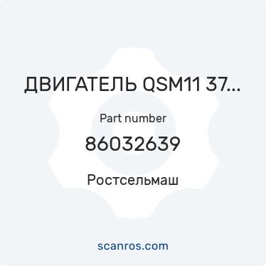 86032639 — Ростсельмаш — ДВИГАТЕЛЬ QSM11 375 Л.С. TIER 3 в каталоге запчастей Ростсельмаш на scanros.com