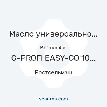 """G-PROFI EASY-GO 10W-30 (205 л.) — Ростсельмаш — Масло универсальное для гидросистем и трансмиссий """"Ростсельмаш"""" в каталоге запчастей Ростсельмаш на scanros.com"""