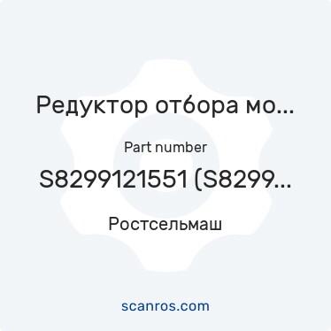 """S8299121551 (S8299121050, G2013 SNR557910, S8299121051) — Ростсельмаш — Редуктор отбора мощности АКРОС-535/560 (двигатель CUMMINS) (БОНДИОЛИ) """"Ростсельмаш"""" в каталоге запчастей Ростсельмаш на scanros.com"""