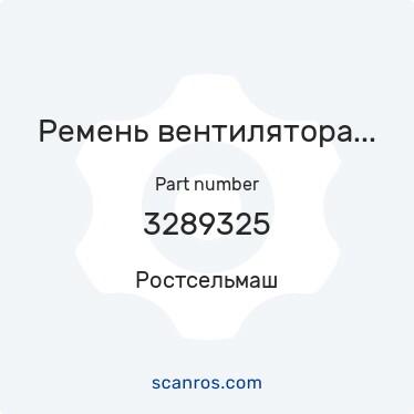 """3289325 — Ростсельмаш — Ремень вентилятора/генератора 8РК-1795 (5340591) Акрос-580, Акрос-595 Plus """"Ростсельмаш"""" в каталоге запчастей Ростсельмаш на scanros.com"""