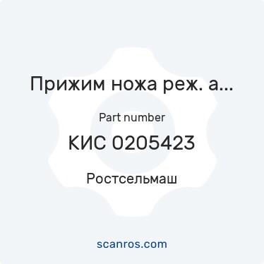 КИС 0205423 — Ростсельмаш — Прижим ножа реж. ап-та в каталоге запчастей Ростсельмаш на scanros.com