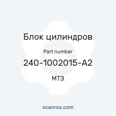 240-1002015-А2 — МТЗ — Блок цилиндров в каталоге запчастей МТЗ на scanros.com