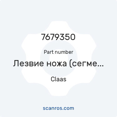 Лезвие ножа (сегмент) 7679350 — Claas — 7679350 в каталоге запчастей Claas на scanros.com